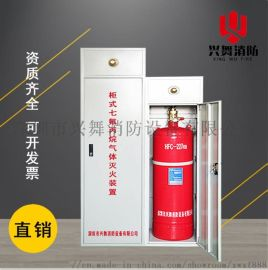 厂家直供七氟丙烷气体灭火药剂/钢瓶维修消防器材