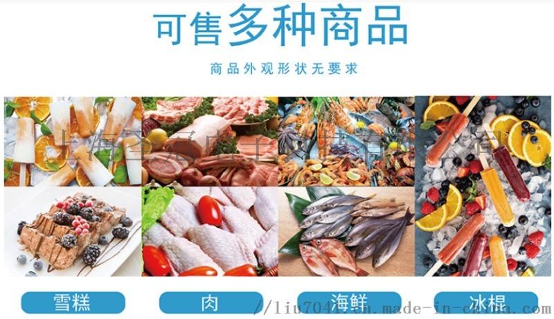 广州自动售货机厂家加盟