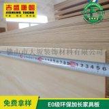 吉盛唐朝3.6米多层家具板欧洲榉木家具板18mm