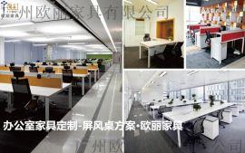欧丽办公家具系列办公桌定制/会议桌定制/班台桌定制