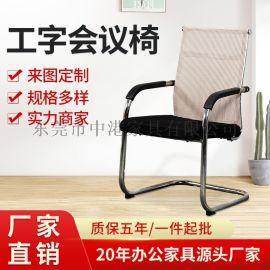 简约时尚透气工字会议椅厂家直销