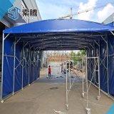 河南焦作市厂家定做商务展示棚移动推拉棚户外遮阳雨蓬
