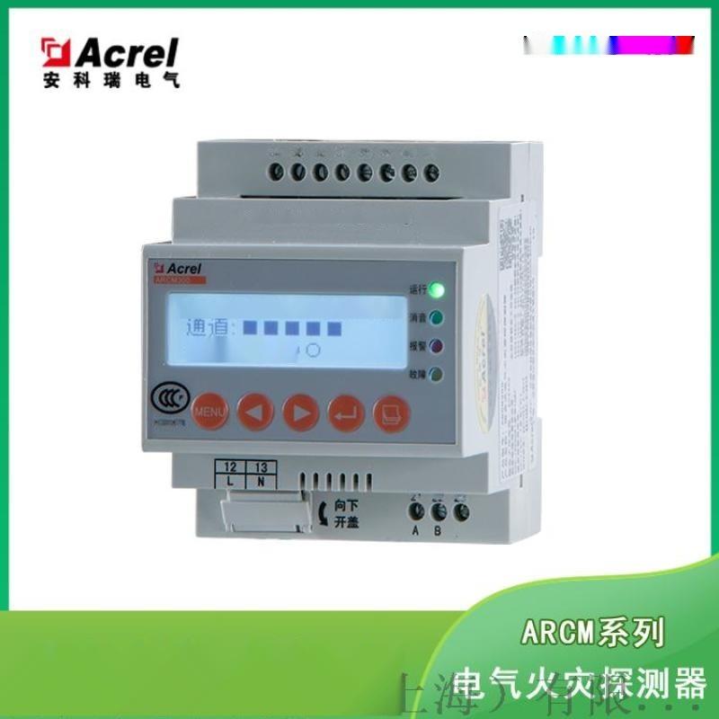 剩余电流式电气火灾监控探测器 安科瑞ARCM300-J4导轨式安装