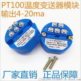温度变送器pt100热电阻输出4-20ma一体式温度变送模块