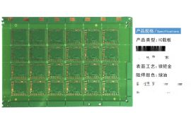 专业订制 IC载板 PCB电路板