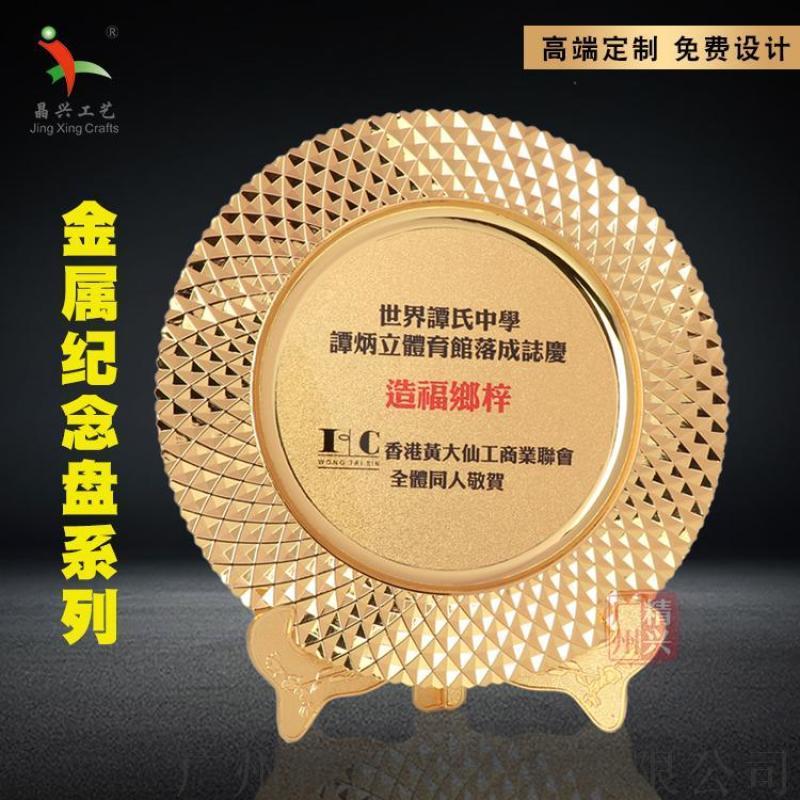 金屬紀念盤 趣味運動會頒獎獎盤 體育項目活動獎牌