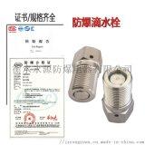 不鏽鋼防爆呼吸閥排水栓