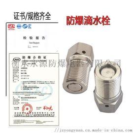 不锈钢防爆呼吸阀排水栓
