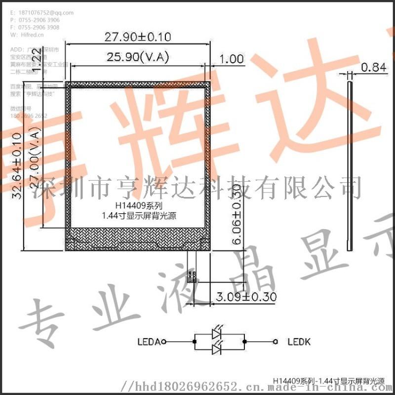 H14409系列-1.44寸显示屏背光源