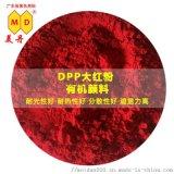 深圳色粉DPP大红粉黄光红耐高温颜料红254