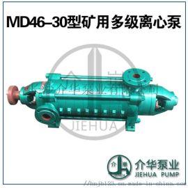 D46-30*9卧式多级泵