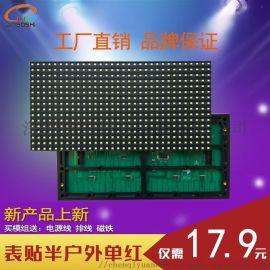 P10单红单元板led显示屏电子广告屏模组维修配件