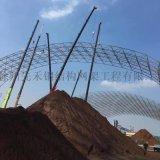 球形网架加工厂 煤棚网架