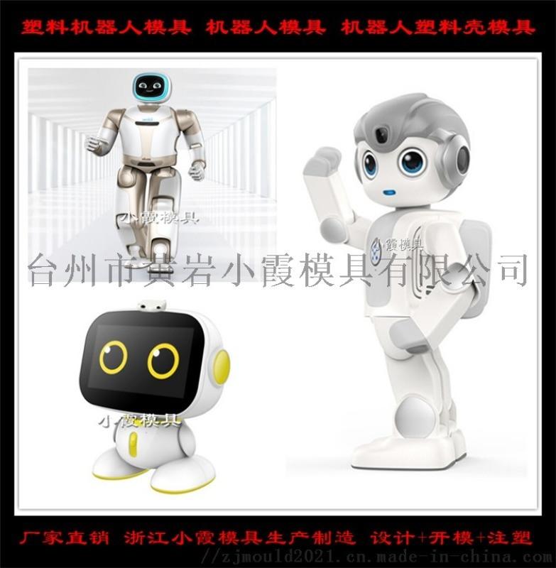 做模具厂家+产品代加工+喷漆烤漆智能机器人模具