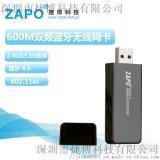 ZAPO品牌 W67B 600M无线网卡