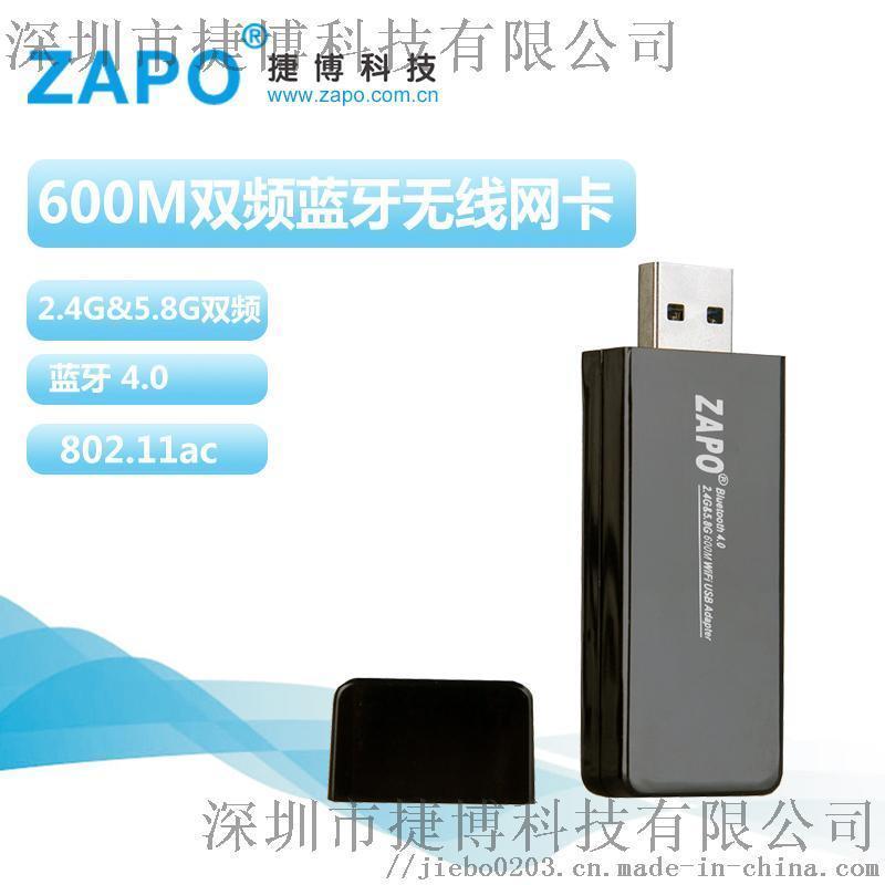 ZAPO品牌 W67B 600M無線網卡