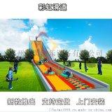 七彩彩虹滑道休閒旅遊設備景區吸引遊客好項目