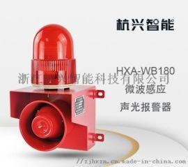 微波声光报警器 感应移动物体语音报警器提示器 防水