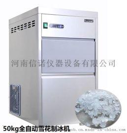 河南50kg50公斤全自動雪花制冰機廠家報價