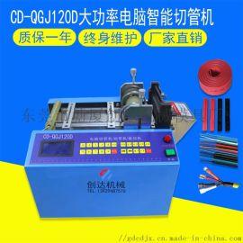 CD-120D大功率电脑智能切管机 PVC管切管机