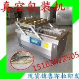 供應內蒙古醃製沙蔥真空包裝機即食野菜抽真空封口機