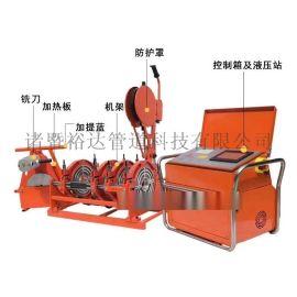 广州燃气管热熔机 全自动315热熔机厂家直销
