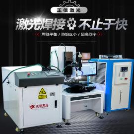 广东不锈钢薄片激光焊接机,正信不锈钢对接直缝焊设备