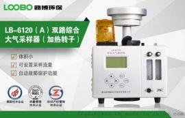 LB-6120(A)双路综合大气采样器