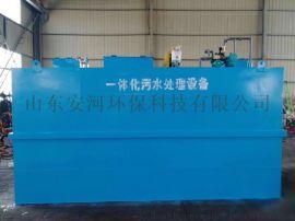 陕西渭南小型医院污水处理设备厂家