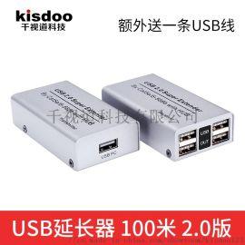 千视道USB长距离传输延长器usb转网线信号放大2.0版本50米高速100米低速