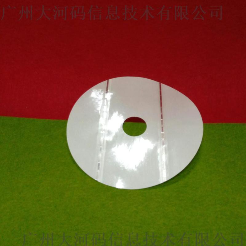 圖書防盜磁條 光碟防盜