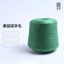 【志源】厂价批发柔软舒适保暖性好美丽诺羊毛 48S/2含量10%羊毛