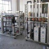 江苏纯水设备公司|工业ro反渗透纯水机|纯化水厂家