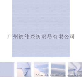 德興紡織實業是進口日本三维尔面料供應商