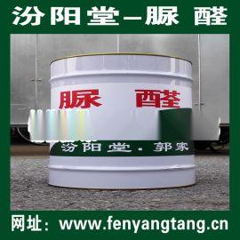 脲醛防水涂料、脲醛防水防腐涂料用于钢结构、防腐蚀