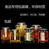 辣椒油瓶密封玻璃罐子工廠