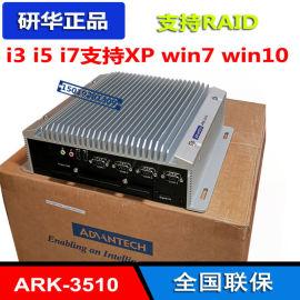 ARK-3510L无风扇工控机ARK-3510L-00A1E