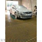 洗車房專用格柵-養殖專用玻璃鋼格柵
