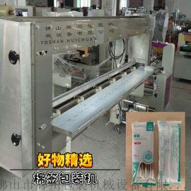 棉签包装机 医用棉签自动包装机HC-350X