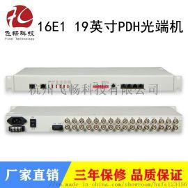杭州飛暢科技 電話光端機生產商 爆款 現貨