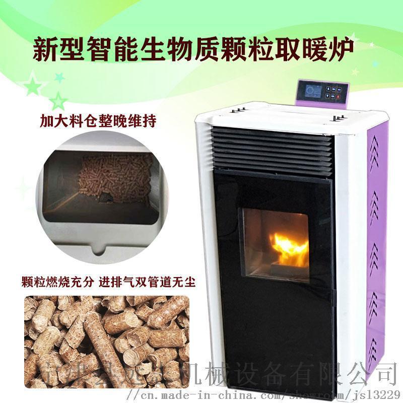 商用室内环保生物质颗粒取暖炉
