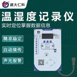温湿度变送器 冷链运输温度采集 远程温湿度记录仪