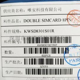 唯安科技 双SIM卡座 16P H3.0