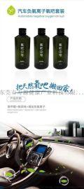 广东**商家除甲醛、光触媒、汽车负离子氧吧套装