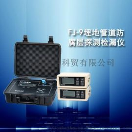 科电FJ-9埋地管道防腐层探测检漏仪