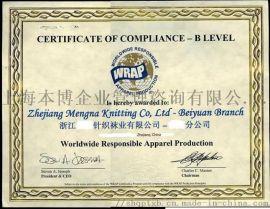 外貿工廠申請WRAP認證的一般要求