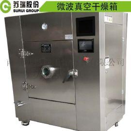 真空微波烘干设备 药品食品化工原料杀菌低温干燥机