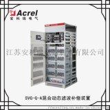混合动态消谐补偿装置 陕西电能质量滤波装置