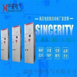 高压调压电抗软启动柜 交流异步电动机软起动柜