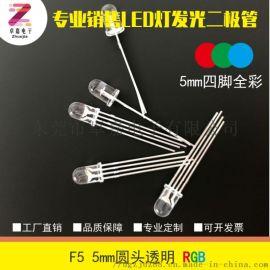 F5圆头RGB发光二极管,全彩LED灯珠,透明直插